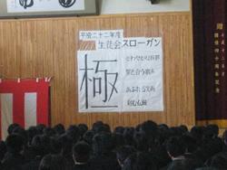Kaiseichuugaku_20101106