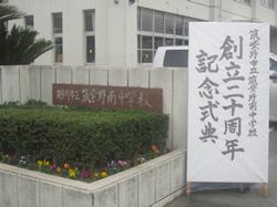 Tsukushinominamichu_201211102_2