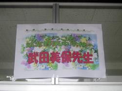 Tsukushinominamichu_201211104_2